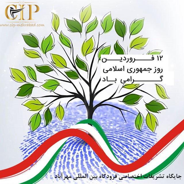 روز جمهوری اسلامی مبارک باد