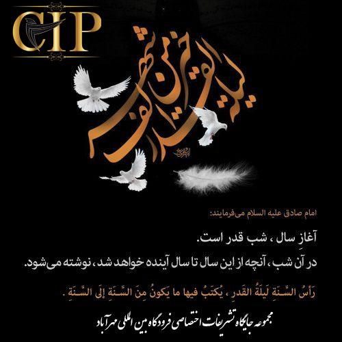 شب قدر یکی از شبهای با فضیلت و یکی از الطاف و موهبتهای ویژه خداوند در ماه رمضان است